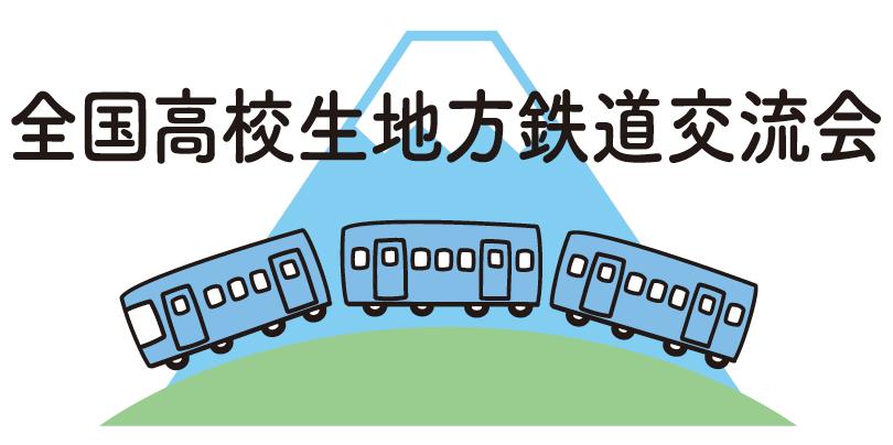 全国高校生地方鉄道交流会